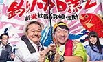 釣りバカ日誌DVD・Blu-ray買取