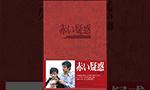 山口百恵DVD・Blu-ray買取