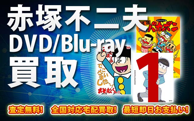 赤塚不二夫関連作品DVD・Blu-ray買取|BOXやセットは得に買取強化中!