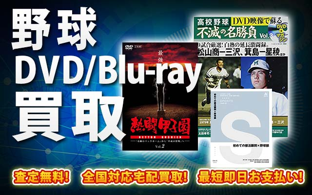 野球DVD・Blu-ray買取|BOXやセットは得に買取強化中!
