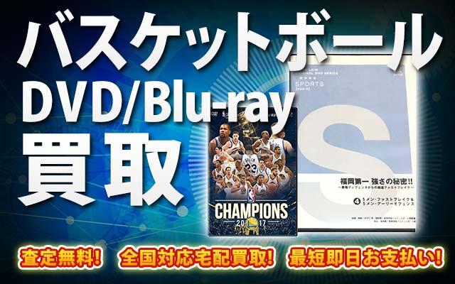バスケットDVD・Blu-ray買取|BOXやセットは得に買取強化中!