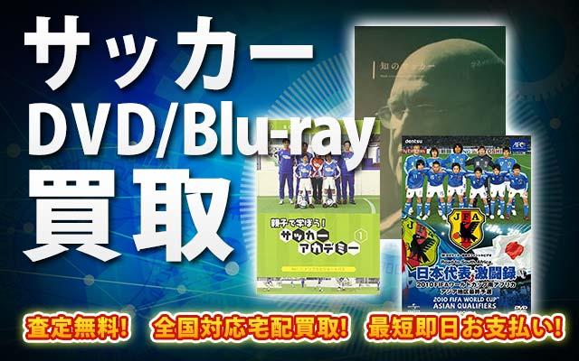 サッカーDVD・Blu-ray買取|BOXやセットは得に買取強化中!