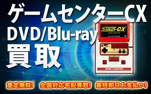 ゲームセンターCXDVD・Blu-ray買取|BOXやセットは得に買取強化中!