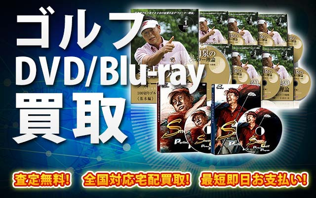 ゴルフDVD・Blu-ray買取 BOXやセットは得に買取強化中!