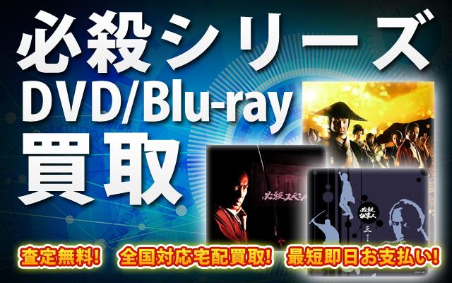 必殺シリーズDVD・Blu-ray買取|BOXやセットは得に買取強化中!