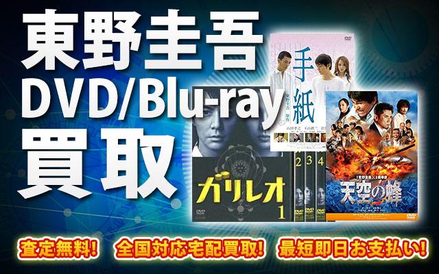 東野圭吾関連作品DVD・Blu-ray買取|BOXやセットは得に買取強化中!