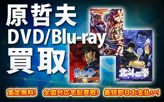 原哲夫関連作品DVD・Blu-ray買取 BOXやセットは得に買取強化中!
