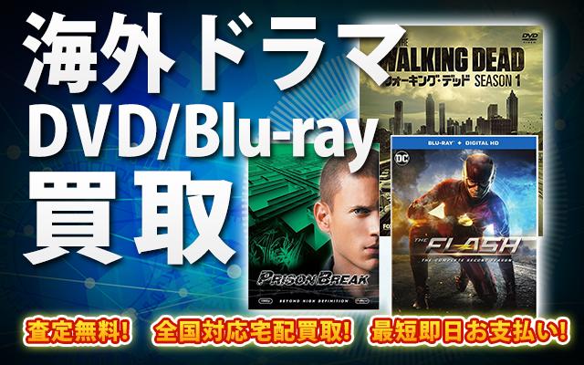 海外ドラマDVD・Blu-ray買取 BOXやセットは得に買取強化中!