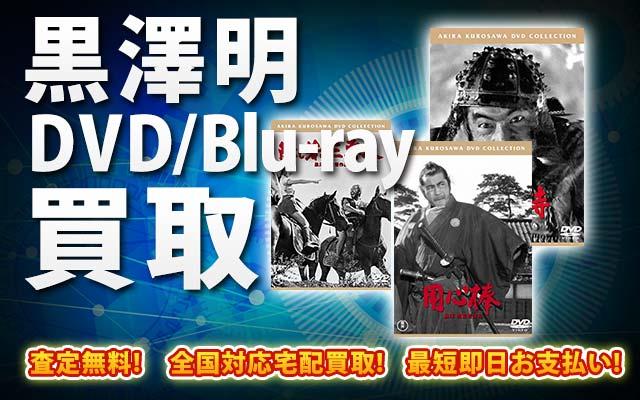 黒澤明関連作品DVD・Blu-ray買取 BOXやセットは得に買取強化中!