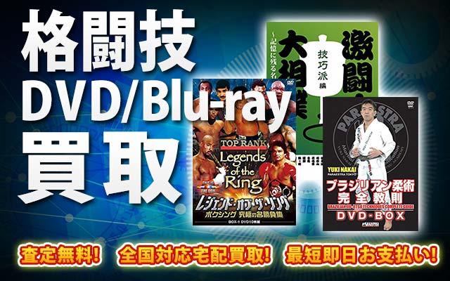 格闘技DVD・Blu-ray買取|BOXやセットは得に買取強化中!