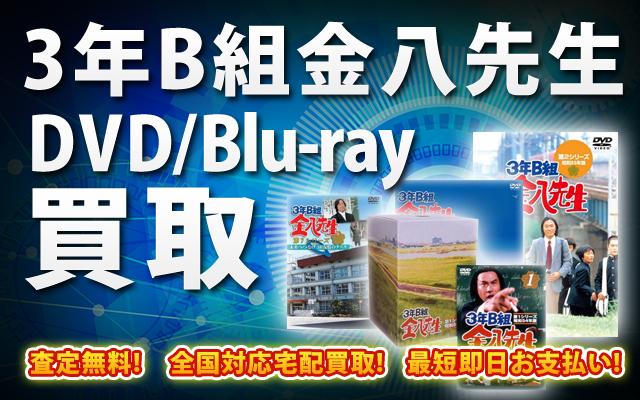 3年B組金八先生DVD・Blu-ray買取|BOXやセットは得に買取強化中!