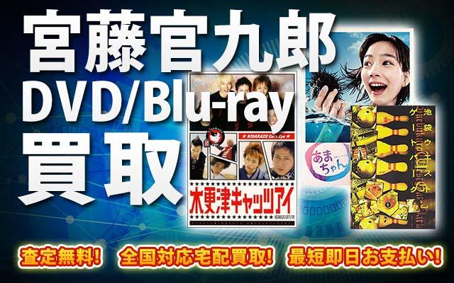 宮藤官九郎関連作品DVD・Blu-ray買取|BOXやセットは得に買取強化中!