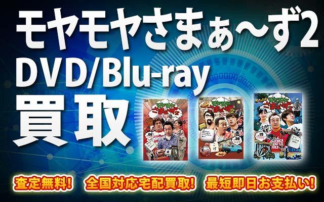 モヤモヤさまぁ~ず2DVD・Blu-ray買取|BOXやセットは得に買取強化中!