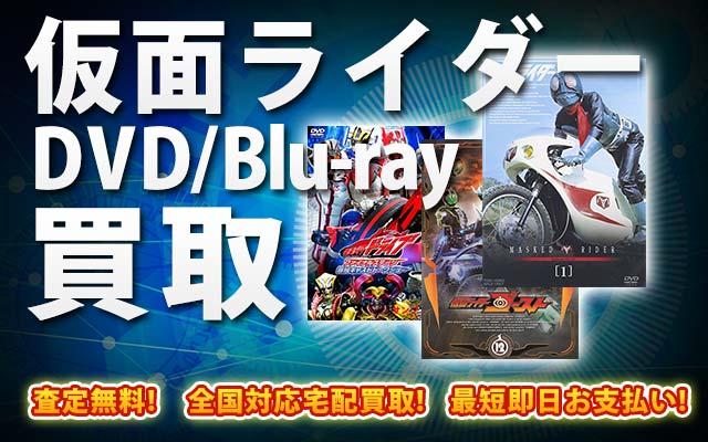 仮面ライダーDVD・Blu-ray買取 BOXやセットは得に買取強化中!