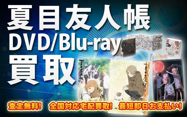 夏目友人帳DVD・Blu-ray買取|BOXやセットは得に買取強化中!