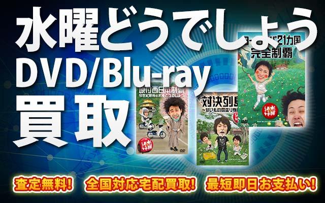 水曜どうでしょうDVD・Blu-ray買取|BOXやセットは得に買取強化中!