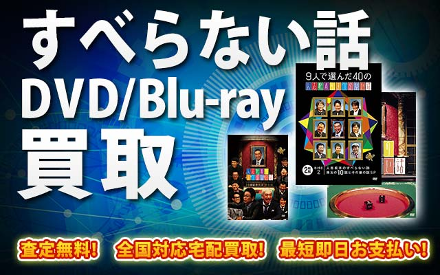 すべらない話DVD・Blu-ray買取 BOXやセットは得に買取強化中!