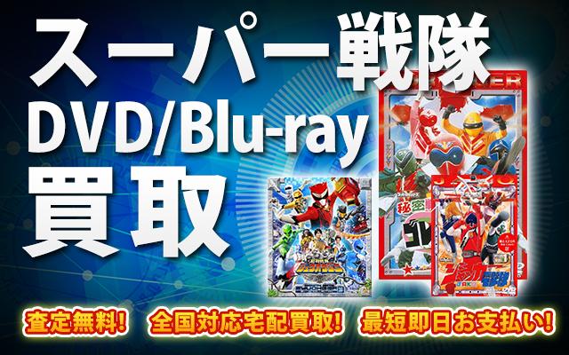 スーパー戦隊DVD・Blu-ray買取|BOXやセットは得に買取強化中!