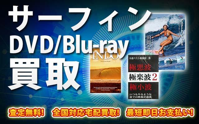 サーフィンDVD・Blu-ray買取|BOXやセットは得に買取強化中!