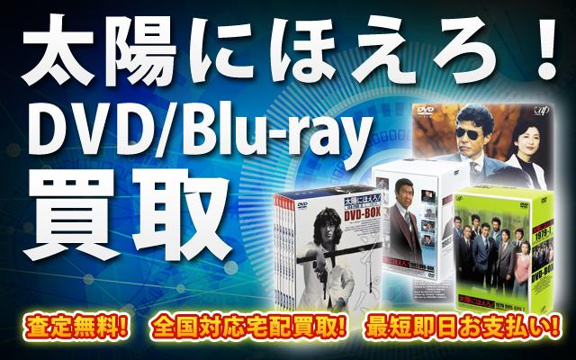 太陽にほえろ!DVD・Blu-ray買取|BOXやセットは得に買取強化中!