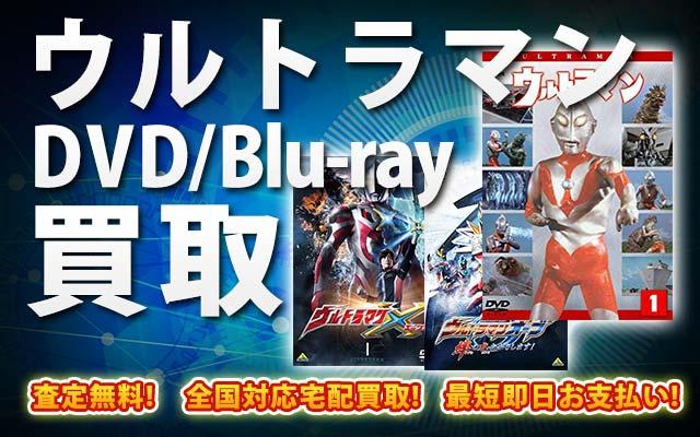ウルトラマンDVD・Blu-ray買取|BOXやセットは得に買取強化中!