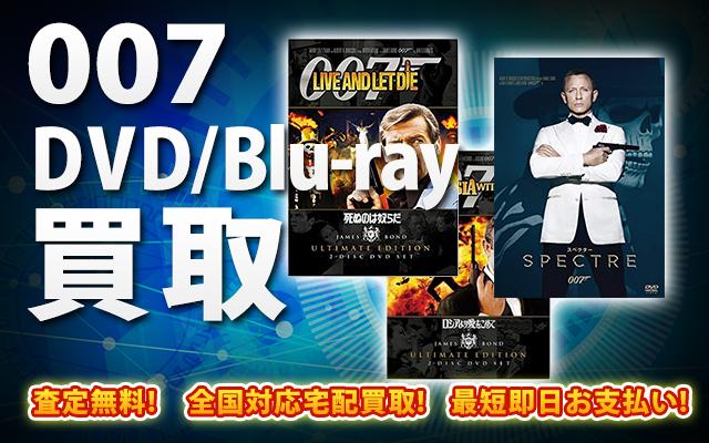 007日誌DVD・Blu-ray買取|BOXやセットは得に買取強化中!