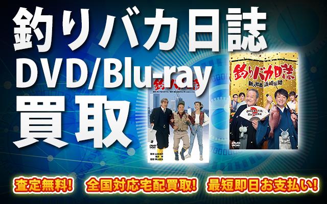 釣りバカ日誌DVD・Blu-ray買取 BOXやセットは得に買取強化中!