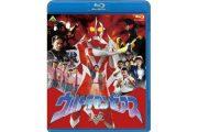 2018/08 BDソフト ウルトラマンゼアス 1&2 Blu-ray ~1200円買取